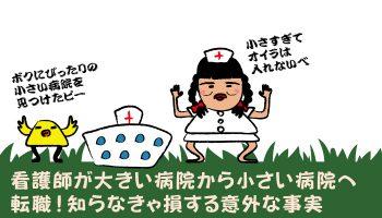 看護師が大きい病院から小さい病院へ転職!知らなきゃ損する意外な事実