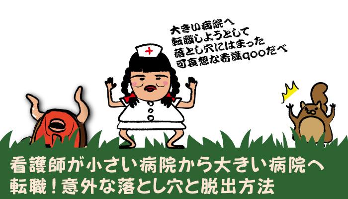 看護師が小さい病院から大きい病院へ転職!意外な落とし穴と脱出方法
