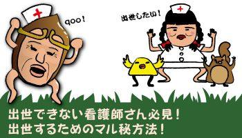 出世できない看護師さん必見!出世するためのマル秘方法!