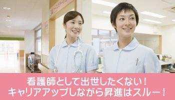 看護師として出世したくない!キャリアアップしながら昇進はスルー!