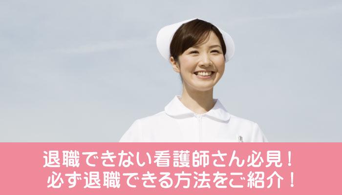 退職できない看護師さん必見!必ず退職できる方法をご紹介!
