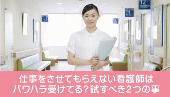 仕事をさせてもらえない看護師はパワハラ受けてる?試すべき2つの事