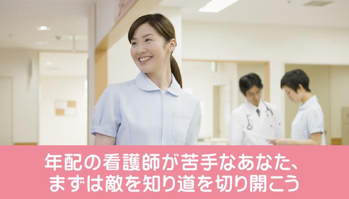 年配の看護師が苦手なあなた、まずは敵を知り道を切り開こう