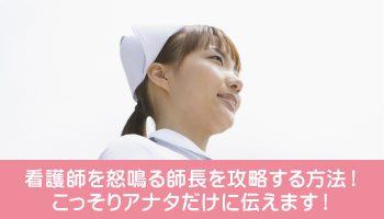 看護師を怒鳴る師長を攻略する方法!こっそりアナタだけに伝えます!