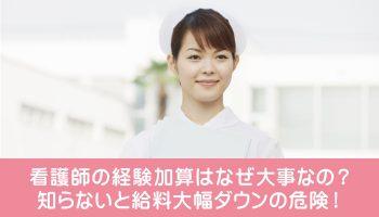 看護師の経験加算はなぜ大事なの?知らないと給料大幅ダウンの危険!