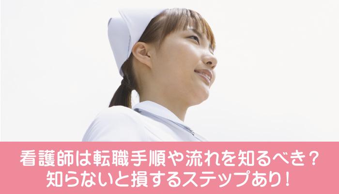 看護師は転職手順や流れを知るべき?知らないと損するステップあり!
