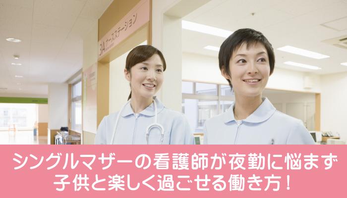 シングルマザーの看護師が夜勤に悩まず子供と楽しく過ごせる働き方!