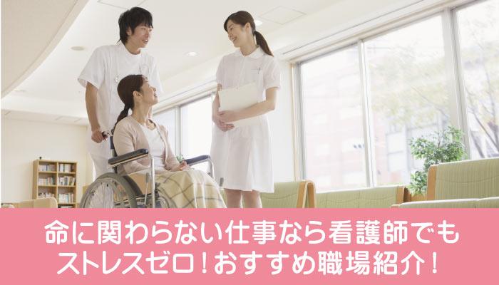 命に関わらない仕事なら看護師でもストレスゼロ!おすすめ職場紹介!