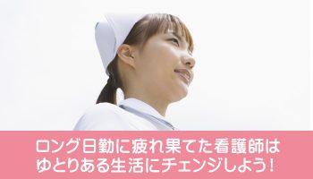 ロング日勤に疲れ果てた看護師はゆとりある生活にチェンジしよう!