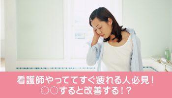 看護師やっててすぐ疲れる人必見!○○すると改善する!?