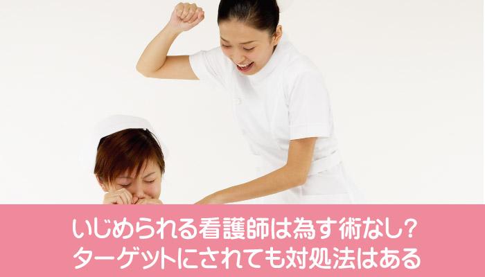 いじめられる看護師は為す術なし?ターゲットにされても対処法はある