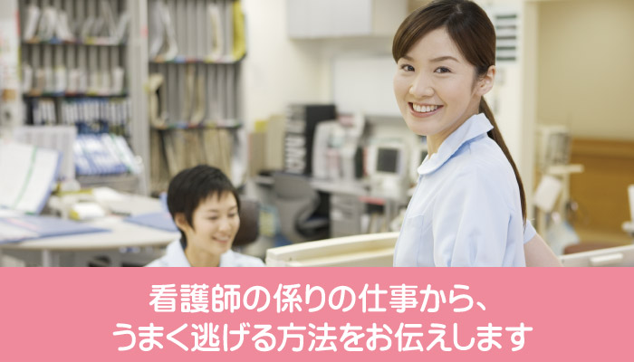 看護師の係りの仕事から、うまく逃げる方法をお伝えます