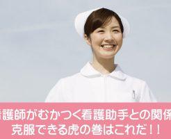 看護師がむかつく看護助手との関係を克服できる虎の巻はこれだ!!