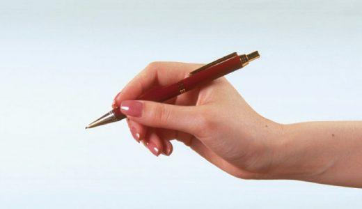 ペーパーナースが就職しやすい職場を紹介、履歴書はこう書け!